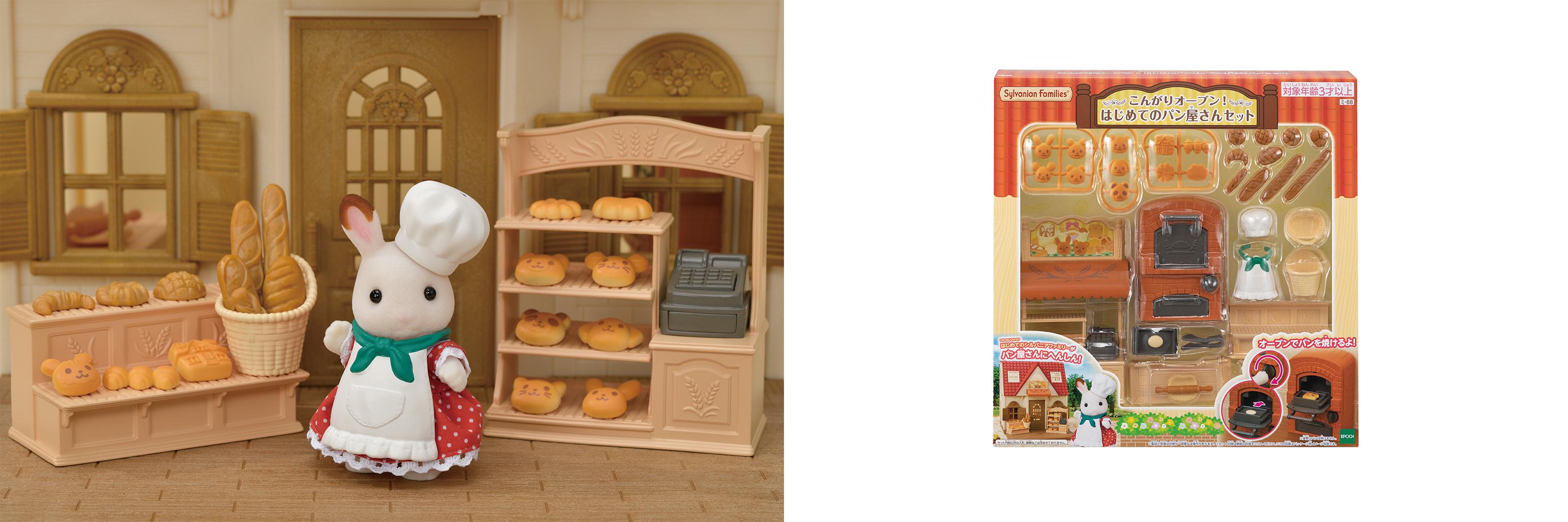 横並びパン屋おもちゃ